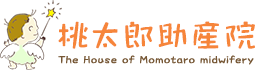 桃太郎助産院 The House of Momotaro midwifery