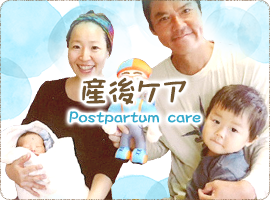 産後ケア Postpartum care